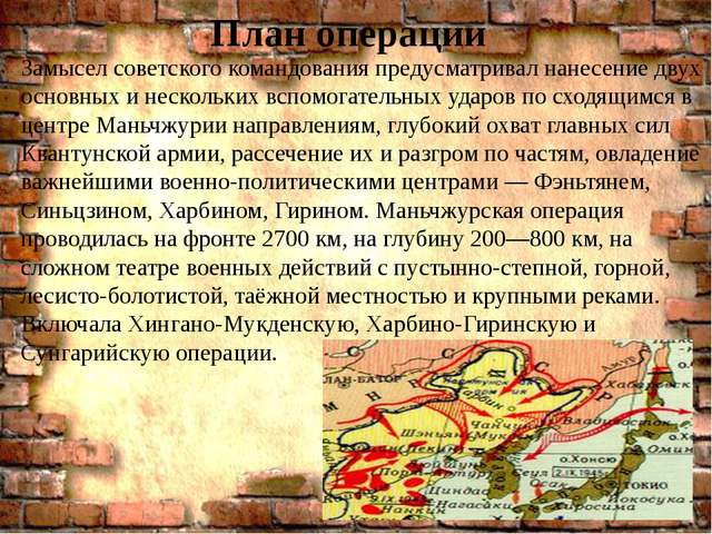 План операции . Замысел советского командования предусматривал нанесение двух...