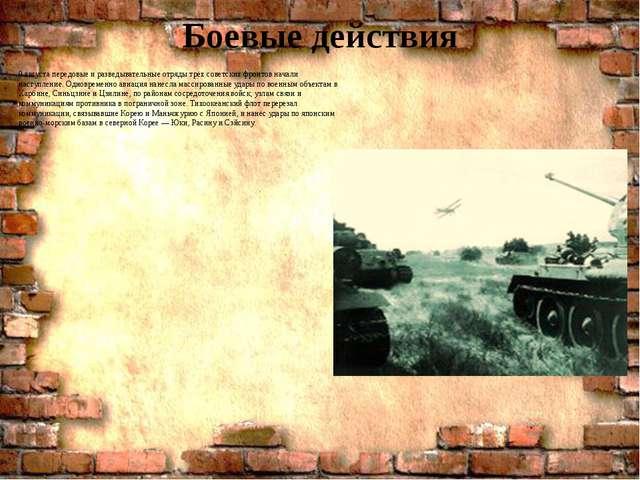 Боевые действия . 9 августа передовые и разведывательные отряды трёх советски...