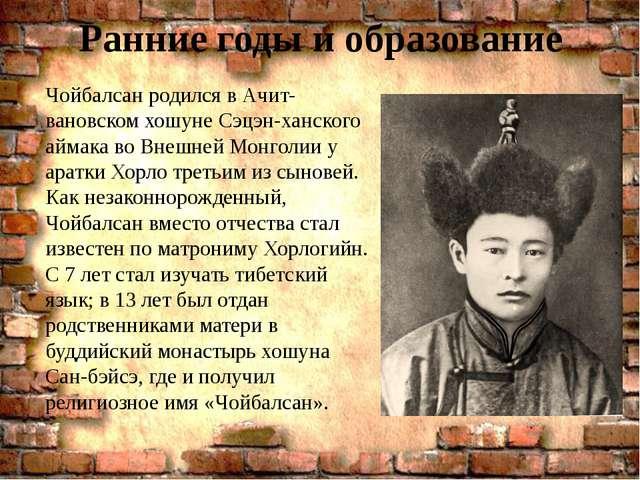 Ранние годы и образование Чойбалсан родился в Ачит-вановском хошуне Сэцэн-хан...