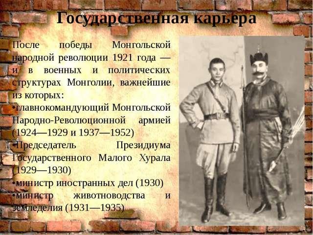 Государственная карьера . После победы Монгольской народной революции 1921 го...