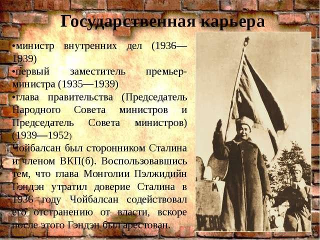Государственная карьера . •министр внутренних дел (1936—1939) •первый замести...