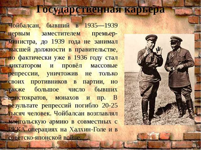 Государственная карьера . Чойбалсан, бывший в 1935—1939 первым заместителем п...