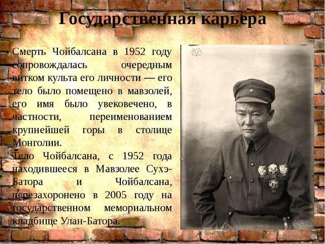 Государственная карьера . Смерть Чойбалсана в 1952 году сопровождалась очеред...