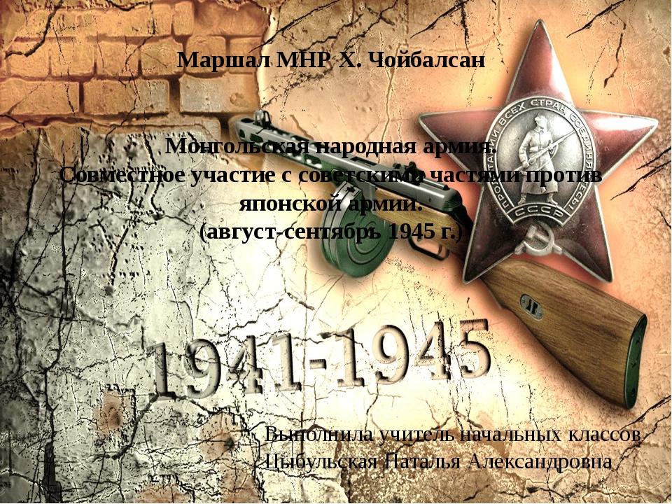 Маршал МНР Х. Чойбалсан Монгольская народная армия. Совместное участие с сове...