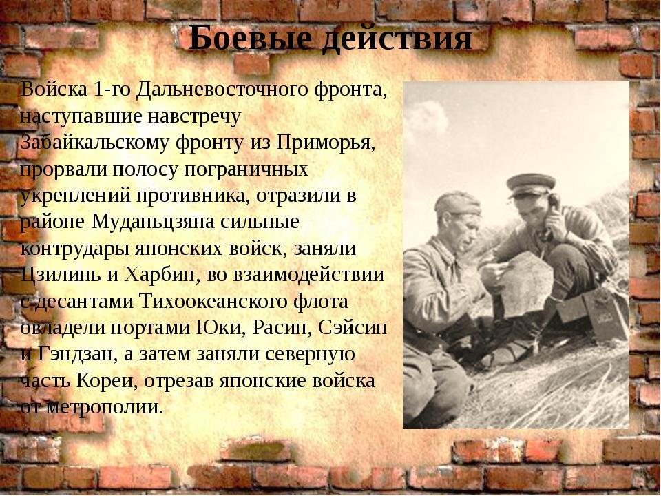 Боевые действия . Войска 1-го Дальневосточного фронта, наступавшие навстречу...