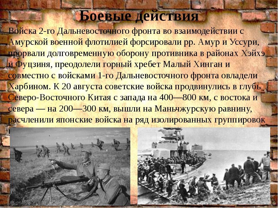 Боевые действия . Войска 2-го Дальневосточного фронта во взаимодействии с Аму...
