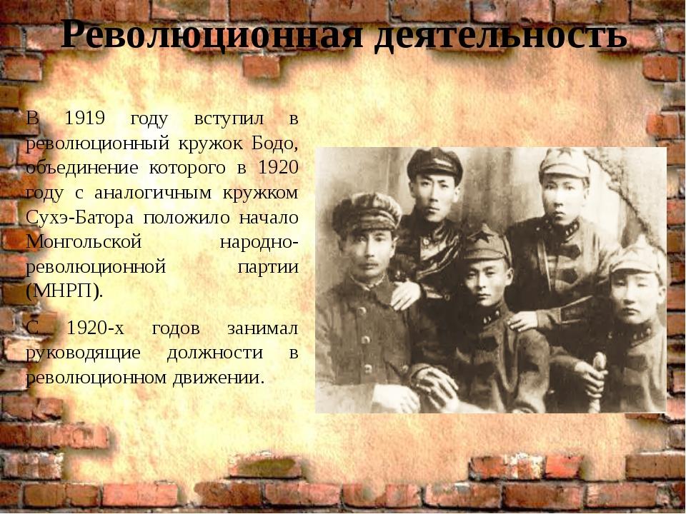 Революционная деятельность В 1919 году вступил в революционный кружок Бодо, о...