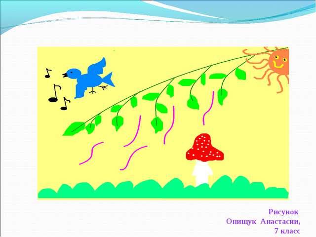 Рисунок Онищук Анастасии, 7 класс