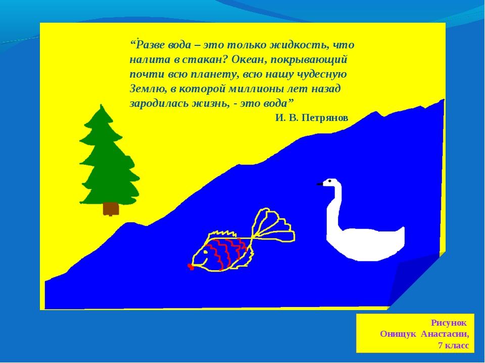 """Рисунок Онищук Анастасии, 7 класс """"Разве вода – это только жидкость, что нали..."""