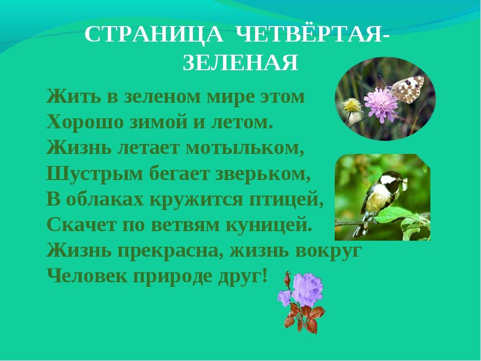 Жить в зеленом мире этом Хорошо зимой и летом. Жизнь летает мотыльком, Шустры...