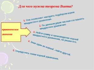 Для чего нужна теорема Виета? 1. Она позволяет находить подбором корни квадра