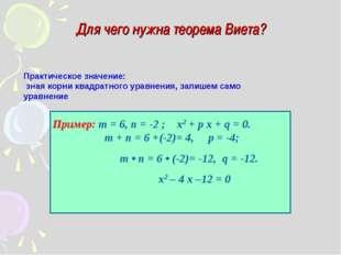 Для чего нужна теорема Виета? Практическое значение: зная корни квадратного у
