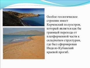Особое геологическое строение имеет Керченский полуостров, который является к