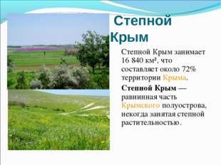 Степной Крым Степной Крым занимает 16 840 км², что составляет около 72% терр