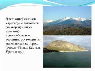 Для южных склонов характерны лакколиты (низвергнувшиеся вулканы)- куполообраз