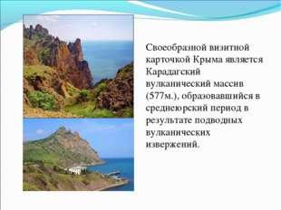 Своеобразной визитной карточкой Крыма является Карадагский вулканический масс