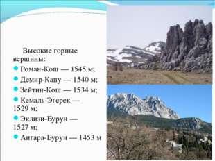 Высокие горные вершины: Роман-Кош— 1545м; Демир-Капу— 1540м; Зейтин-Кош