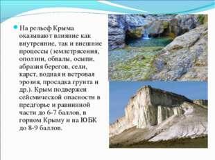 На рельеф Крыма оказывают влияние как внутренние, так и внешние процессы (зем