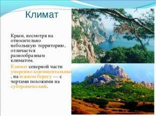 Климат Крым, несмотря на относительно небольшую территорию, отличается разно