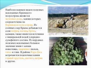 Наиболее важным видом полезных ископаемых Крымского полуострова являются желе