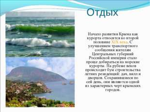 Отдых Начало развития Крыма как курорта относится ко второй половине XIX века
