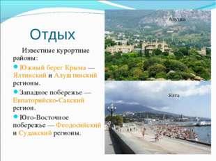 Отдых Известные курортные районы: Южный берег Крыма— Ялтинский и Алуштинский