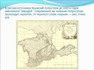 В русских источниках Крымский полуостров до 1920-х годов именовался Тавридой.