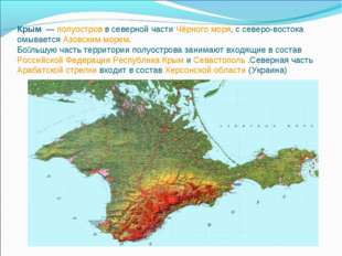 Крым — полуостров в северной части Чёрного моря, с северо-востока омывается