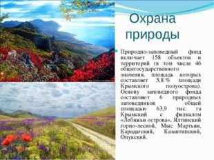 Охрана природы Природно-заповедный фонд включает 158 объектов и территорий (в