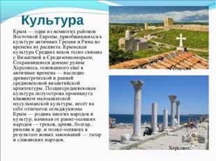 Культура Крым— один из немногих районов Восточной Европы, приобщившихся к ку