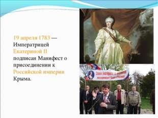 19 апреля 1783— Императрицей Екатериной II подписан Манифест о присоединении