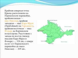 Крайняя северная точка Крыма расположена на Перекопском перешейке, крайняя юж
