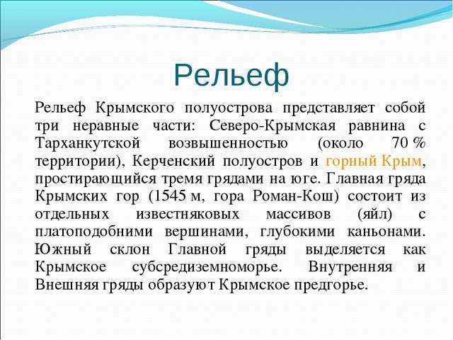 Рельеф Рельеф Крымского полуострова представляет собой три неравные части: С...