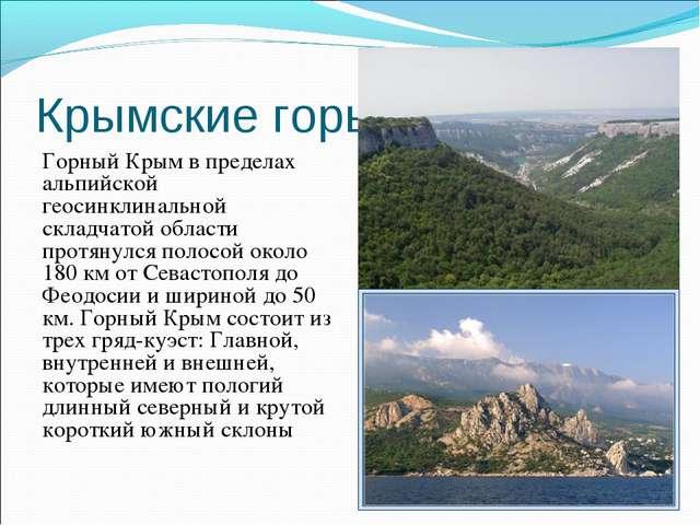 Крымские горы Горный Крым в пределах альпийской геосинклинальной складчатой о...