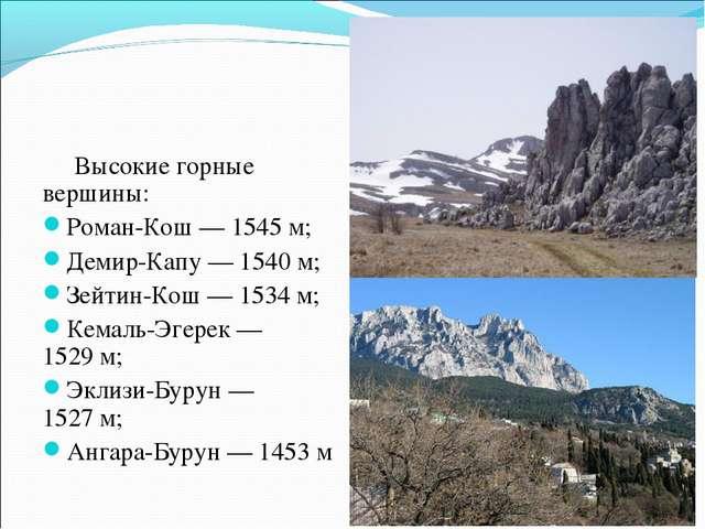 Высокие горные вершины: Роман-Кош— 1545м; Демир-Капу— 1540м; Зейтин-Кош...