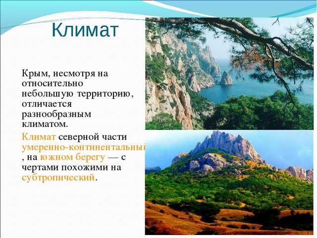 Климат Крым, несмотря на относительно небольшую территорию, отличается разно...