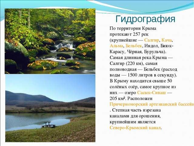 Гидрография По территории Крыма протекают 257 рек (крупнейшие— Салгир, Кача...
