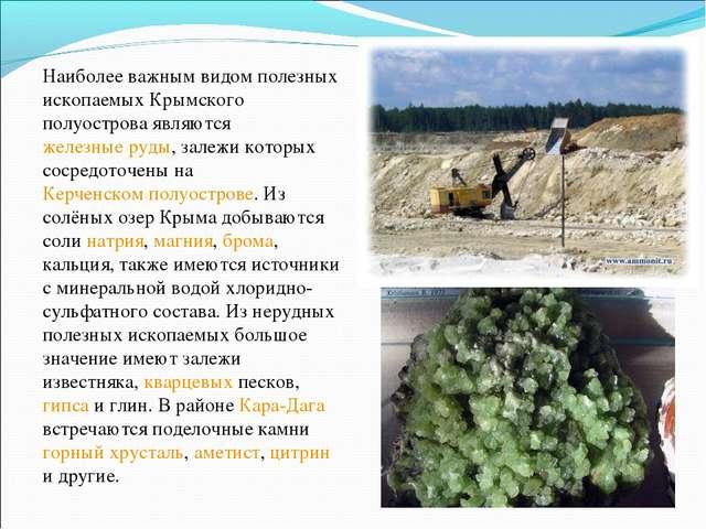 Наиболее важным видом полезных ископаемых Крымского полуострова являются желе...