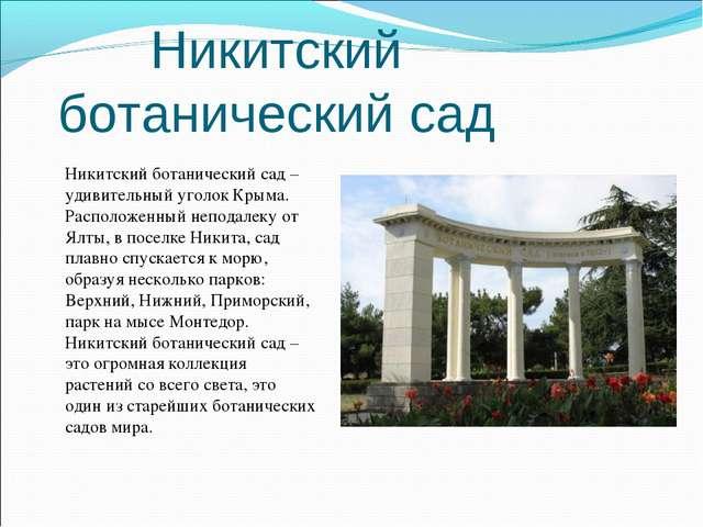 Никитский ботанический сад Никитский ботанический сад – удивительный уголок К...