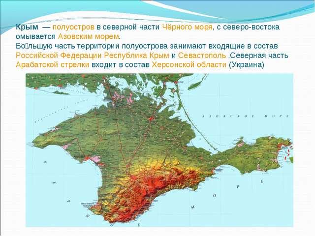 Крым — полуостров в северной части Чёрного моря, с северо-востока омывается...