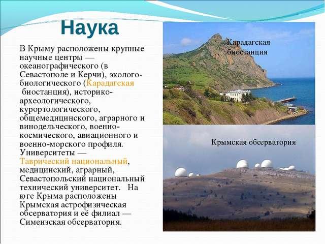 Наука В Крыму расположены крупные научные центры— океанографического (в Сев...