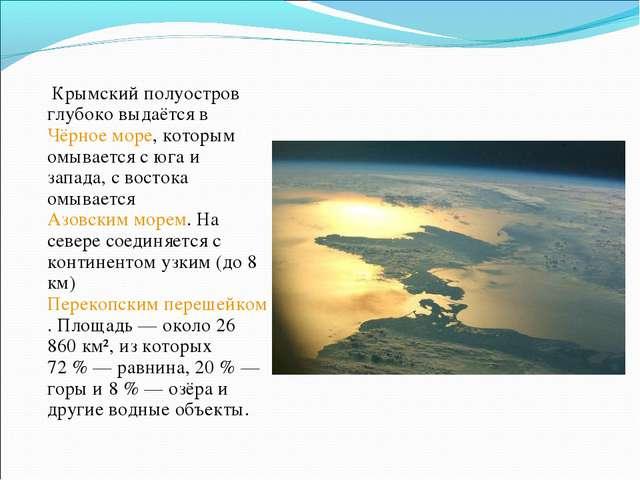 Крымский полуостров глубоко выдаётся в Чёрное море, которым омывается с юга...