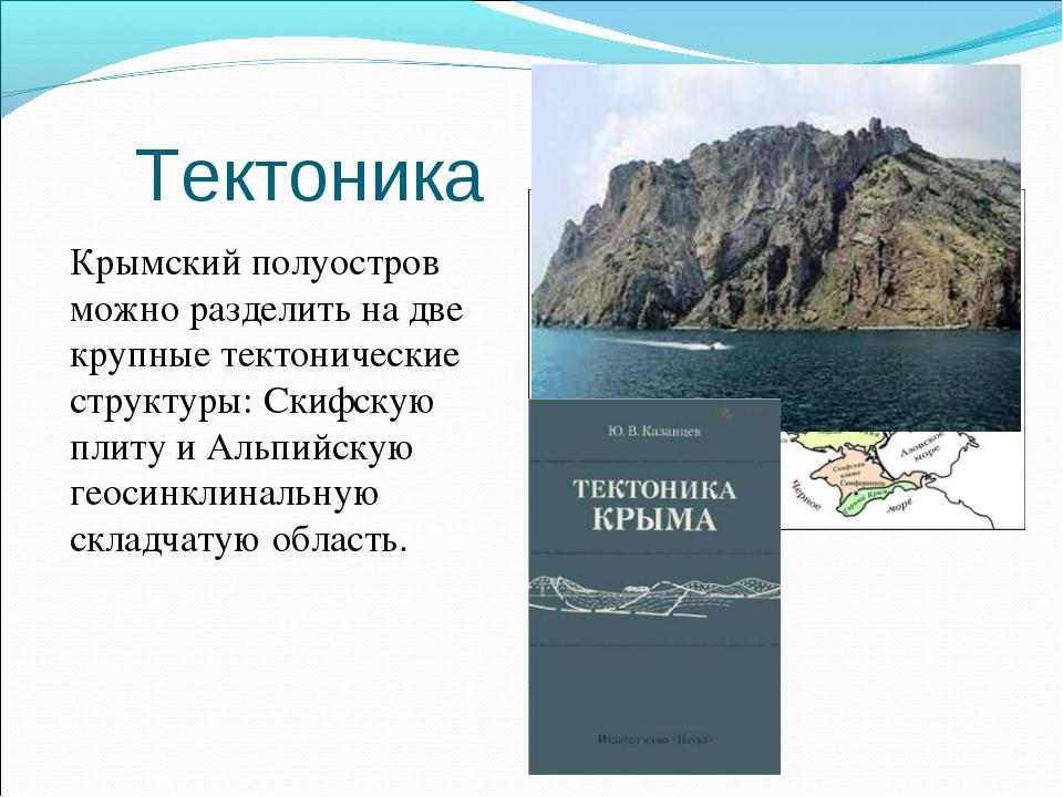 Тектоника Крымский полуостров можно разделить на две крупные тектонические с...
