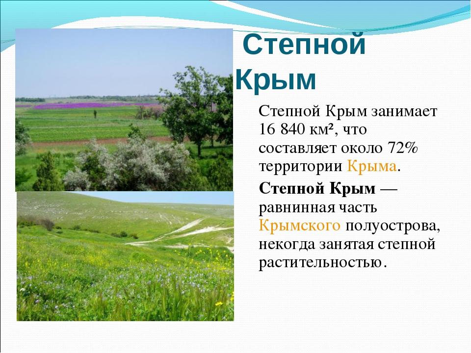 Степной Крым Степной Крым занимает 16 840 км², что составляет около 72% терр...