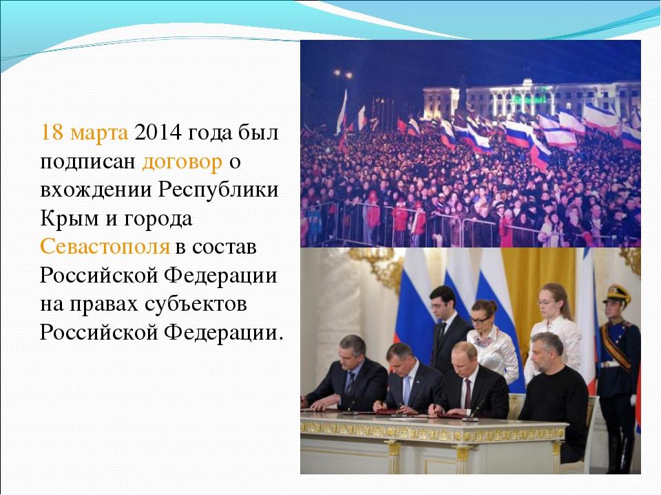 Презентация 2014 года
