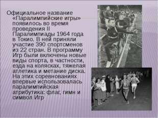 Официальное название «Паралимпийские игры» появилось во время проведения II П