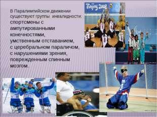 В Паралимпийском движении существуют группы инвалидности: спортсмены с ампути