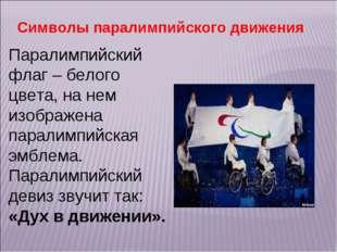 Символы паралимпийского движения Паралимпийский флаг – белого цвета, на нем и