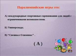 Паралимпийские игры это: А) международные спортивные соревнования для людей