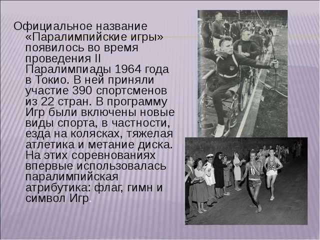 Официальное название «Паралимпийские игры» появилось во время проведения II П...